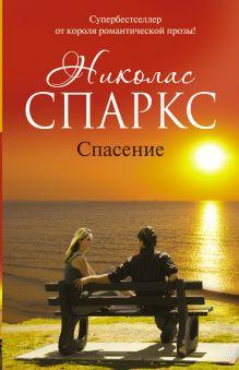 Спаркс Н. - Спасение обложка книги