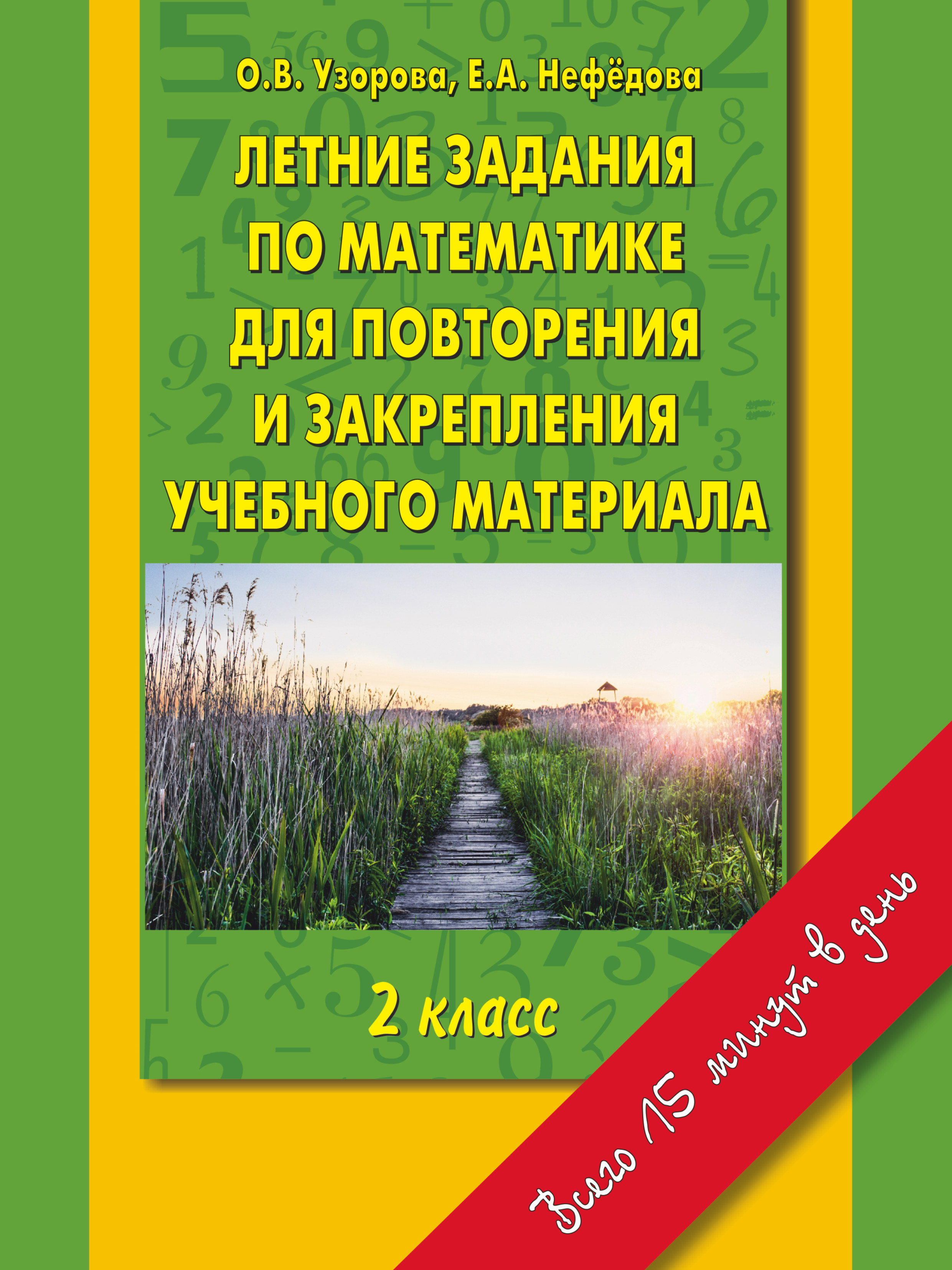 Летние задания по математике для повторения и закрепления учебного материала. 2 класс. от book24.ru