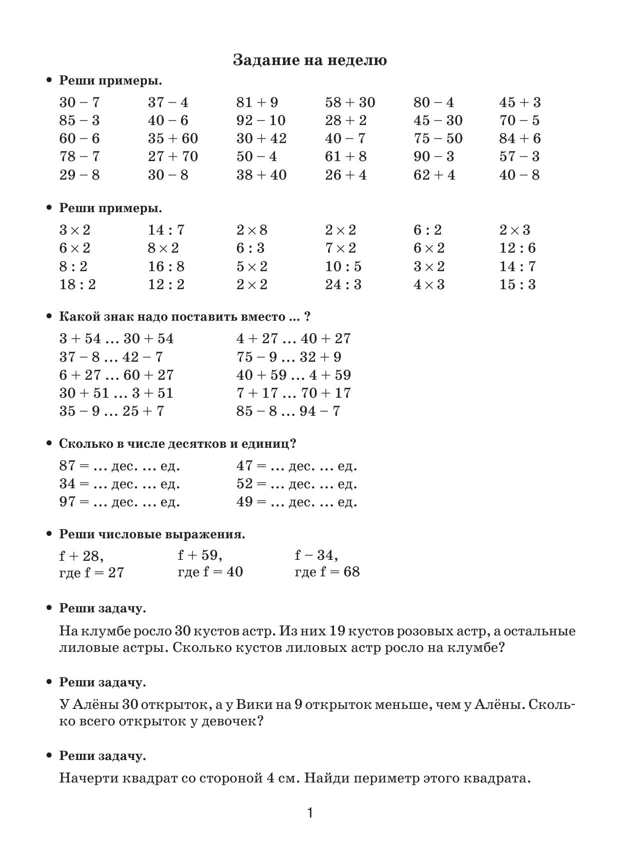 Задания для закрепления по математике 3 класс