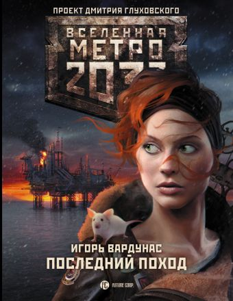 Метро 2033: Последний поход Вардунас И.В.