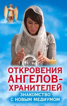 Гарифзянов Р.И. - Откровения Ангелов-Хранителей. Знакомство с новым медиумом обложка книги