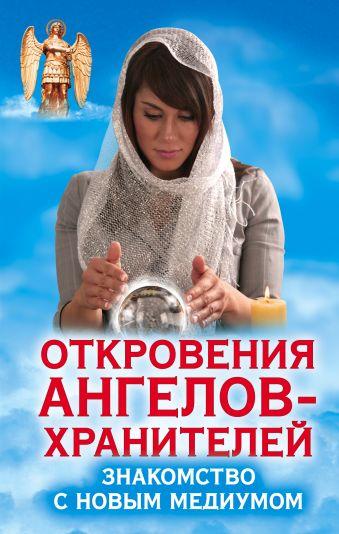 Откровения Ангелов-Хранителей. Знакомство с новым медиумом Гарифзянов Р.И.