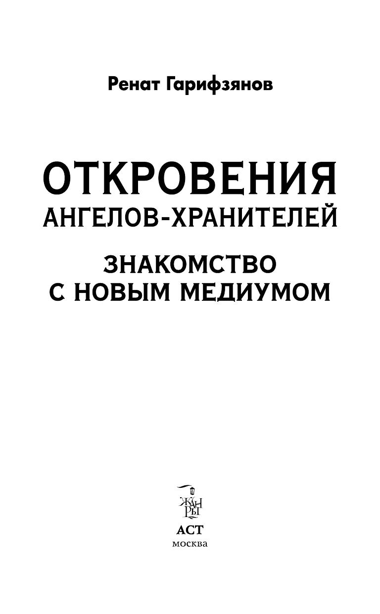 ГАРИФЗЯНОВ РЕНАТ ОТКРОВЕНИЯ АНГЕЛОВ ХРАНИТЕЛЕЙ СКАЧАТЬ БЕСПЛАТНО