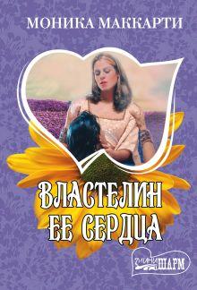Маккарти М. - Властелин ее сердца обложка книги