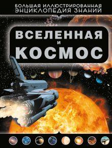 Кошевар Д.В. - Вселенная и космос обложка книги