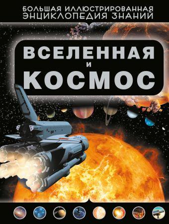 Вселенная и космос Кошевар Д.В.
