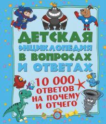 . - 10 000 ответов на Почему и Отчего обложка книги