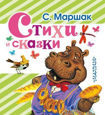 Маршак Самуил Яковлевич: Стихи и сказки
