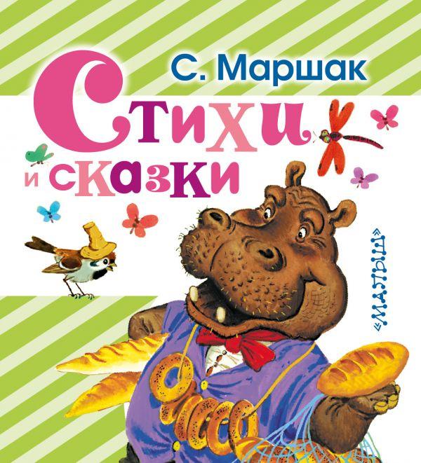 Стихи и сказки Маршак С.Я.