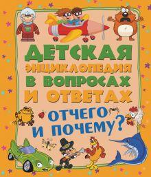 . - Отчего и Почему? обложка книги