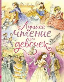 Салтыкова Л.А., Сидорова Л.В. - Лучшее чтение для девочек обложка книги