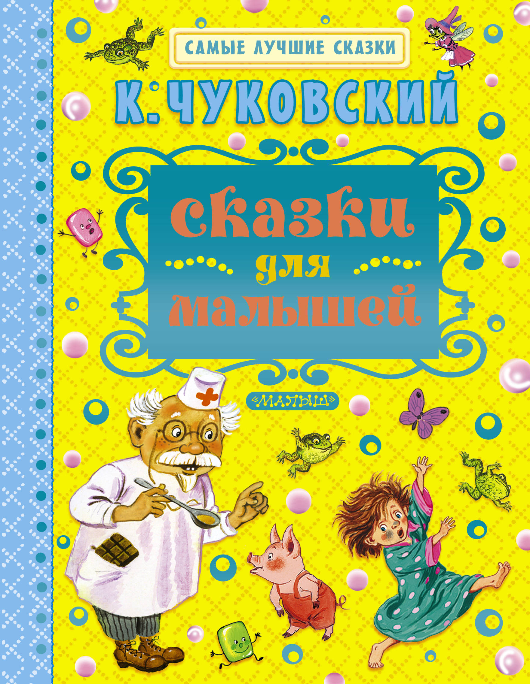 Чуковский К.И. Сказки для малышей