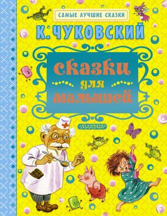 Сказки для малышей Чуковский К.И.