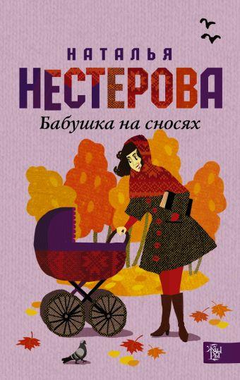Бабушка на сносях Нестерова Наталья