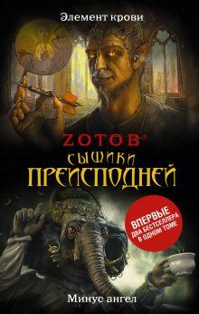 Зотов (Zотов) Г.А. - Сыщики преисподней обложка книги