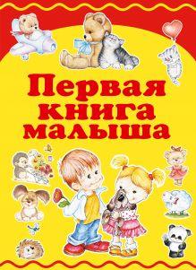 . - Первая книга малыша обложка книги
