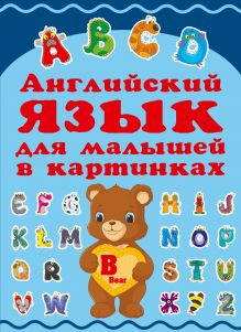 . - Английский для малышей в картинках обложка книги