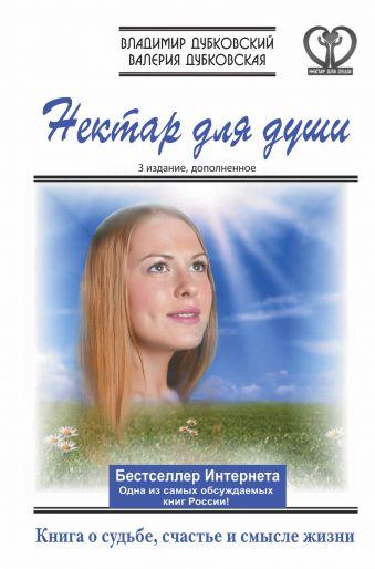 Нектар для души. Книга о судьбе, счастье и смысле жизни. Дубковский В., Дубковская В.