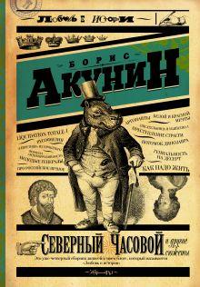 Северный часовой и другие сюжеты обложка книги