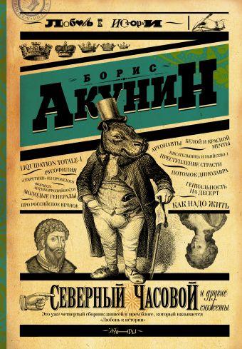 Северный часовой и другие сюжеты Акунин Б.
