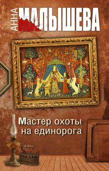 Малышева А.В. - Мастер охоты на единорога обложка книги