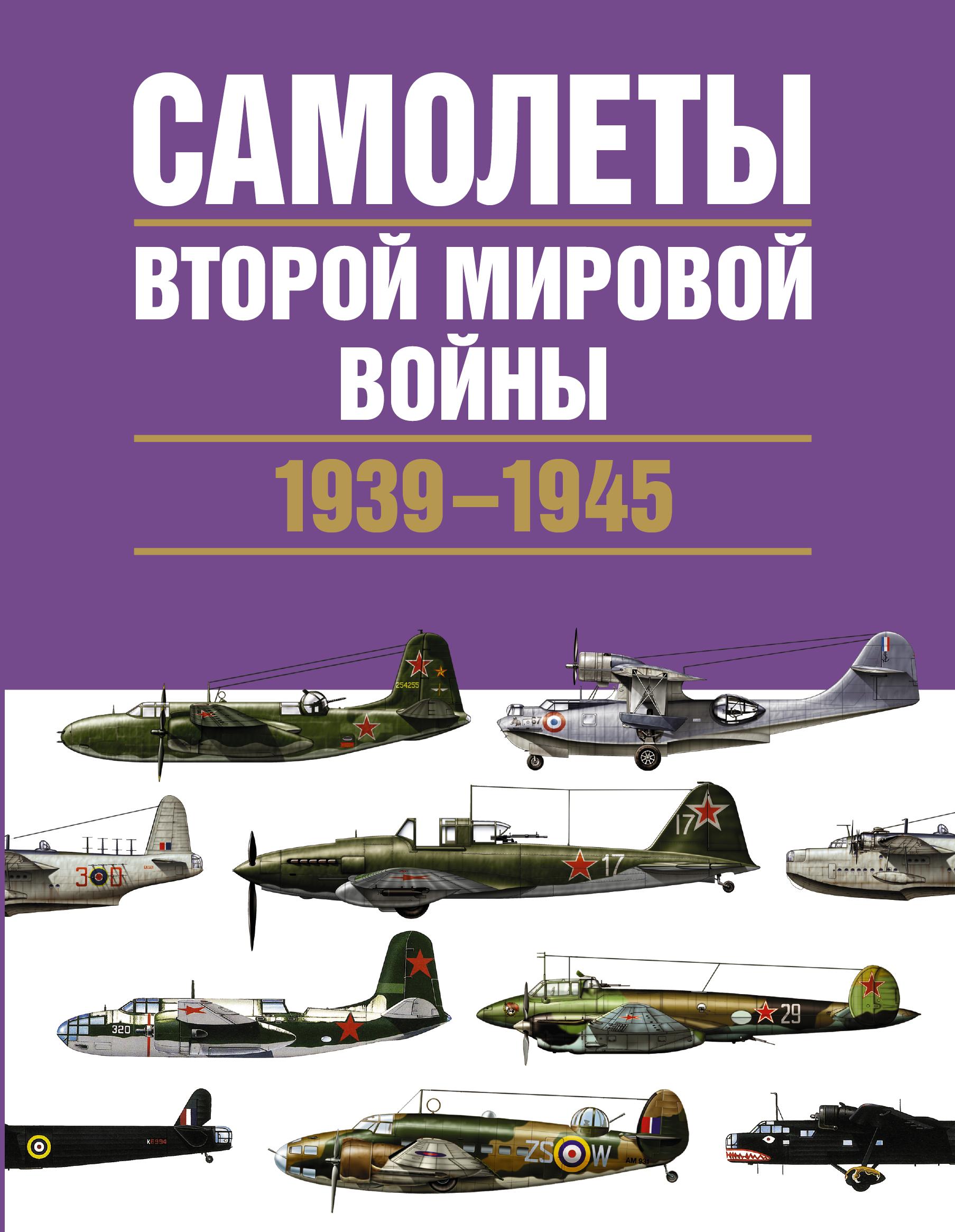 Чент К. Самолеты Второй мировой войны. 1939-1945