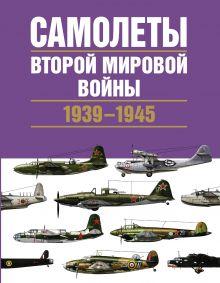 Чент К. - Самолеты Второй мировой войны. 1939-1945 обложка книги