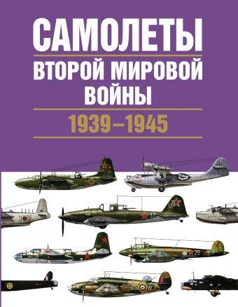 Самолеты Второй мировой войны. 1939-1945 Чент К.