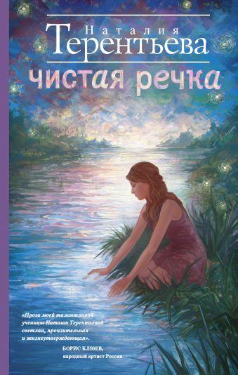 Чистая речка Терентьева Н.М.