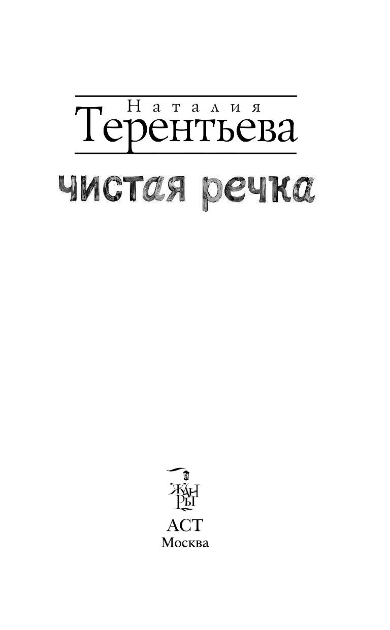 НАТАЛИЯ ТЕРЕНТЬЕВА ЧИСТАЯ РЕЧКА СКАЧАТЬ БЕСПЛАТНО