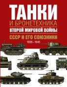 Танки и бронетехника Второй мировой войны. СССР и его союзники. 1939-1945