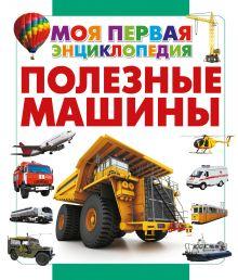 Кошевар Д.В. - Полезные машины обложка книги