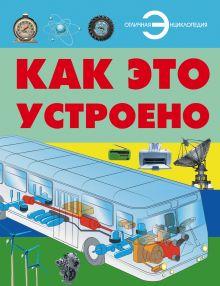 Мерников А.Г. - Как это устроено обложка книги