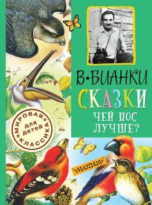 Сказки. Чей нос лучше? обложка книги