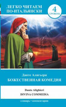 Данте Алигьери - Божественная комедия = La Divina Commedia обложка книги