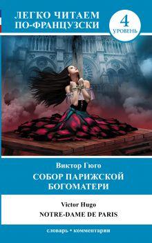 Гюго В. - Собор Парижской Богоматери. Уровень 4 обложка книги
