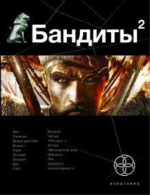 Лукьянов А.С. - Бандиты. Книга вторая. Красные и белые обложка книги
