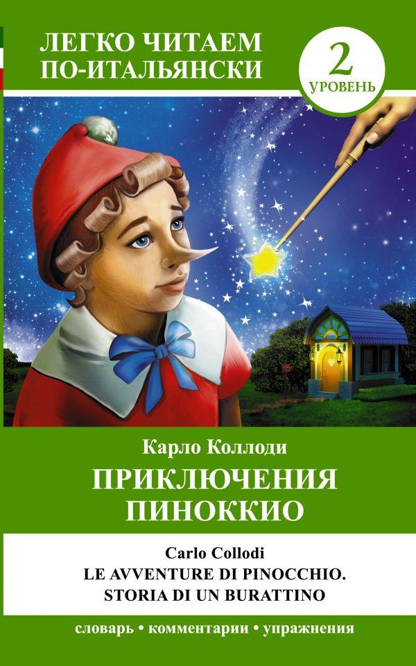Приключения Пиноккио = Le avventure di Pinocchio. Storia di un burrationo Коллоди К.