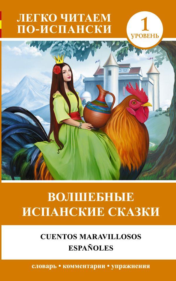 Волшебные испанские сказки = Cuentos maravillosos españoles .