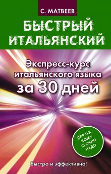 Матвеев С.А. - Быстрый итальянский. Экспресс-курс итальянского языка за 30 дней обложка книги