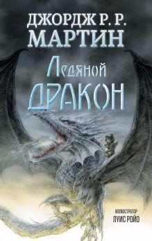 Мартин Д. - Ледяной дракон обложка книги