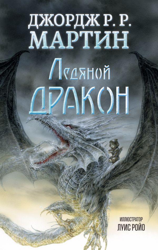 Ледяной дракон Мартин Д.