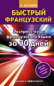 Матвеев С.А. - Быстрый французский. Экспресс-курс французского языка за 30 дней обложка книги