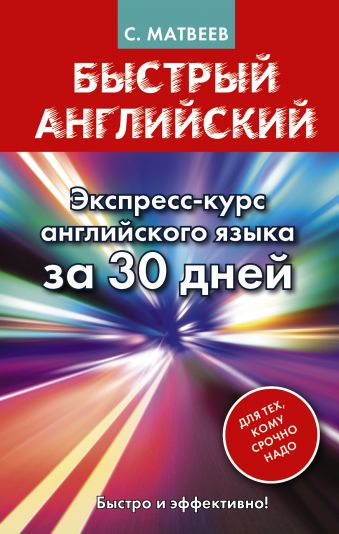 Быстрый английский. Экспресс-курс английского языка за 30 дней Матвеев С.А.