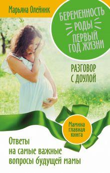 Олейник М.В. - Беременность. Роды. Первый год жизни. Ответы на самые важные вопросы будущей мамы. Разговор с доулой обложка книги