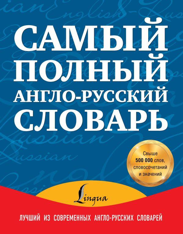Самый полный англо-русский словарь в 2 томах Пивовар А.Г.