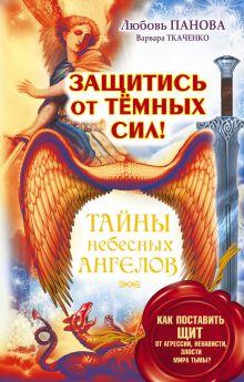 Панова Любовь,  Ткаченко Варвара - Защитись от тёмных сил! Как поставить щит от агрессии, ненависти, злости мира тьмы? обложка книги