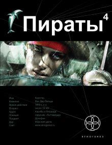 Пронин Игорь - Пираты. Кн. 4. Охота на дельфина обложка книги