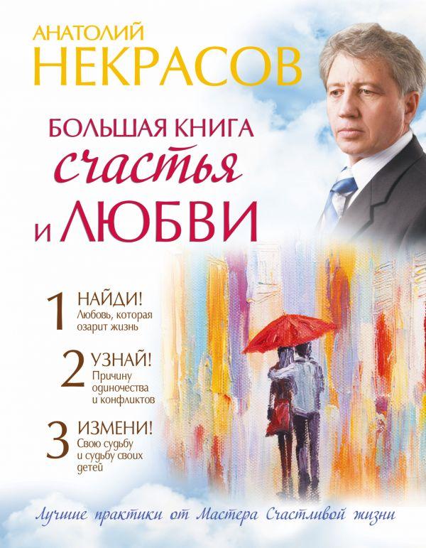 Большая книга счастья и любви Некрасов А.А.