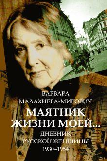 Малахиева-Мирович В.Г. - Маятник жизни моей... обложка книги